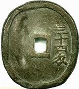 200 Mon / 34 Momme - Keio (Yonezawa) – reverse