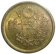 50 Sen - Shōwa -  reverse