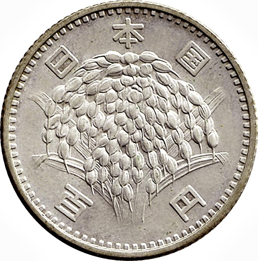 100 Yen Shōwa