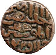 1 Tanka - Shams ud-din Ibrahim Shah - (Jaunpur) – obverse