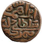 1 Tanka - Shams ud-din Ibrahim Shah - (Jaunpur) – reverse