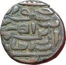 1 Tanka - Hussain Shah (Jaunpur) – reverse