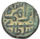 ½ Tanka - Shams-ud-din Ibrahim Shah (Jaunpur) – reverse