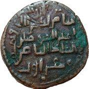 Dirham - Mu'izz al-Din Sanjar Shah – reverse