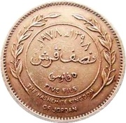 ½ Qirsh / 5 Fils - Hussein – reverse