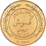 1 Qirsh / 10 Fils - Hussein (2nd Pattern) – reverse