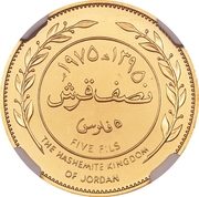 ½ Qirsh / 5 Fils - Hussein (2nd Pattern) – reverse