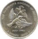 3 Dinars - Hussein (Conservation) – reverse