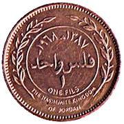 1 Fils - Hussein – reverse