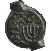 Prutah - Mattatayah Antigonus – reverse