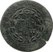 Large bronze - Simeon bar Kosevah (Year One) – obverse