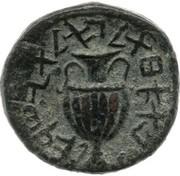 Large bronze - Simeon bar Kosevah (Year One) – reverse