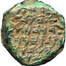 Prutah - Judah Aristobulus I – obverse