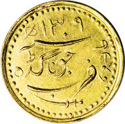 1 Kori - Bahadur Khan III – reverse