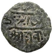 1 Dokdo  Bahadur Khan (Junagadh) – obverse