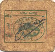 1 Paisa (WWII Cash Coupon) – obverse