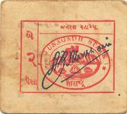 2 Paisa (WWII Cash Coupon) – obverse