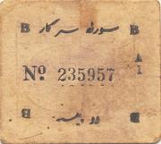 2 Paisa (WWII Cash Coupon) – reverse