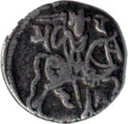 "Jital - King Kamaluka ""Khudarayaka"" - Shahi Kingdom of Gandhara and Kabul - 895-921 AD – reverse"