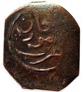 1 Falus - Mir Khudadad Khan Ahmedzai Baloch – obverse