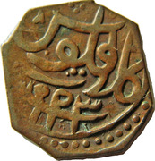 1 Paisa - Mir Khudadad Khan Ahmedzai Baloch -  obverse
