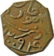 1 Paisa - Mir Khudadad Khan Ahmedzai Baloch -  reverse
