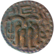1 Massa - Parākramabāhu I – obverse
