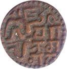 1 Massa - Parākramabāhu I – reverse