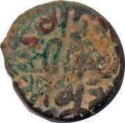 1 Drachm - Megha Chandra Deva (Kangra) – reverse