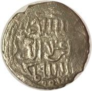 Dirham - Muhammad b. 'Ala al-Din – obverse