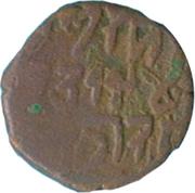 ½ Paisa - Ranbir Singh (Srinagar) – reverse