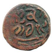 ½ Paisa - Ranbir Singh (Jammu) – reverse