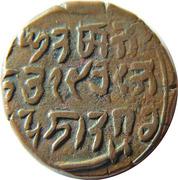 1 Paisa - Rajah Ranbir Singh – reverse