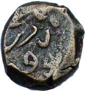 Kaserah - Muhammad Shah – reverse