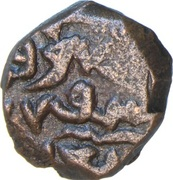 Kaserah - Ibrahim Shah I – reverse
