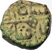 Kaserah - Ismail Shah – obverse