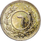 6 Khumsiyyah - Mansūr – reverse