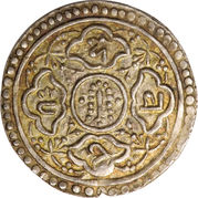 ½ Mohar - Jaya Prakash Malla – reverse