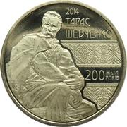 50 Tenge (Taras Shevchenko) -  reverse