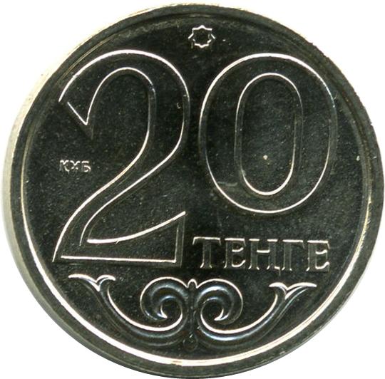Монета, 20 тенге, 1995, казахстан, 50 лет оон, отличное состояние