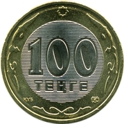 100 Tenge -  reverse