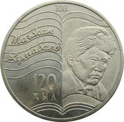 50 Tenge (Magzhan Zhumabaev) -  reverse