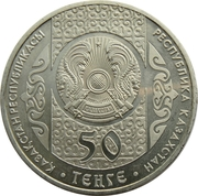 50 Tenge (Aldar Kose) -  obverse