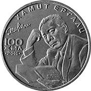 100 Tenge (100 years Khamit Ergali) -  reverse