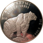 5 Tenge (Silver Irbis - Investment Coinage) – reverse