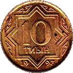 10 Tyin – reverse