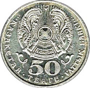 50 Tenge (Victory in WW-II) – obverse
