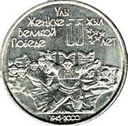 50 Tenge (Victory in WW-II) – reverse
