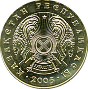 1 Tenge (non-magnetic) – obverse
