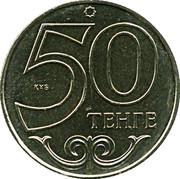 50 Tenge – reverse